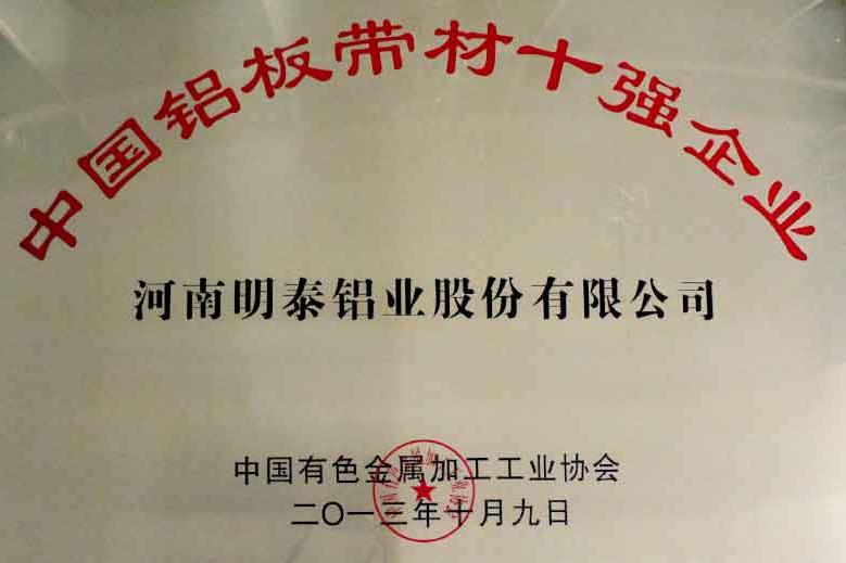中国铝板带材十强企业