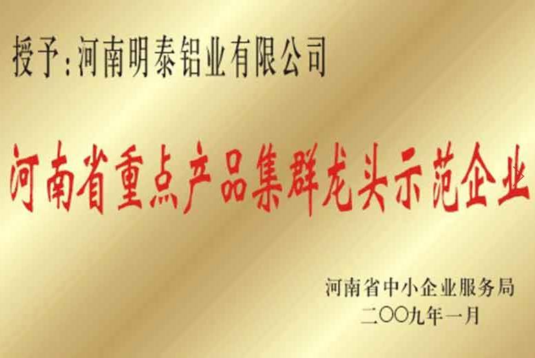 河南省重点产品集群龙头示范企业