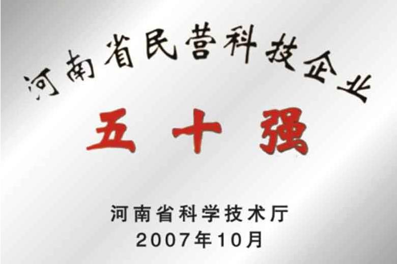 河南省民营科技企业五十强