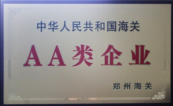 中华人民共和国海关AA企业