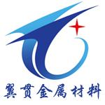 翼贯金属材料(上海)有限公司