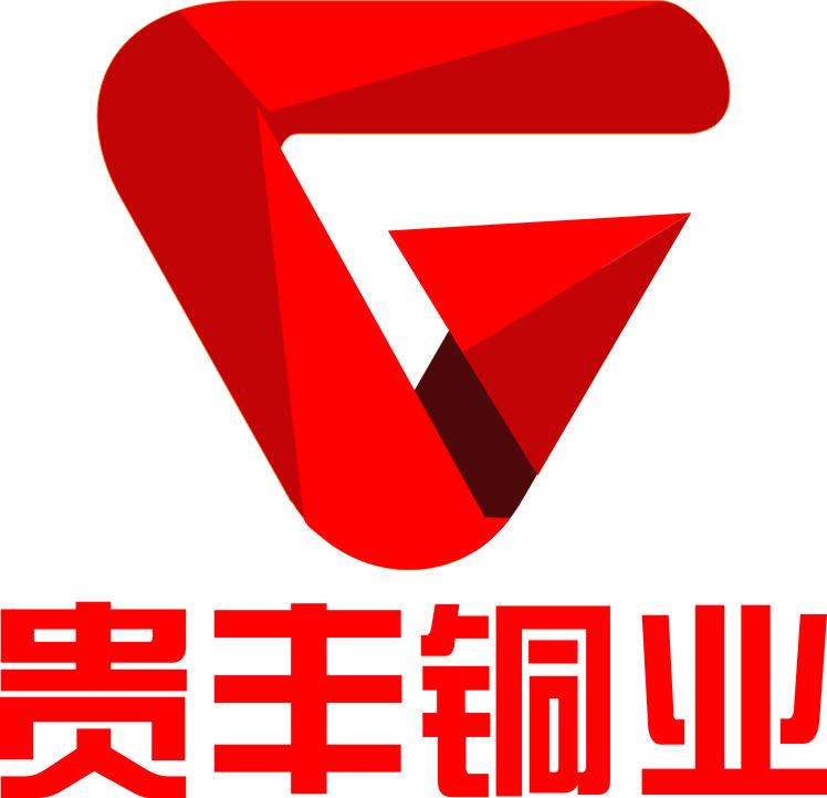 江西贵丰铜业有限公司