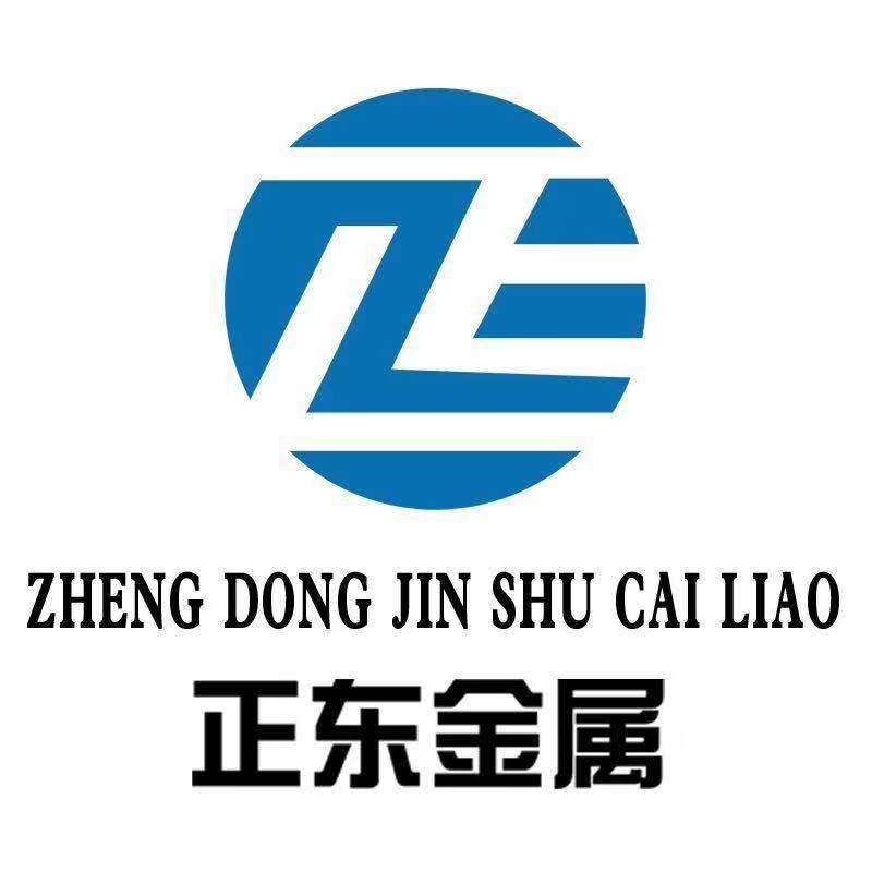东莞市正东金属材料有限公司