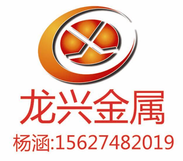 深圳市龙兴金属材料有限公司