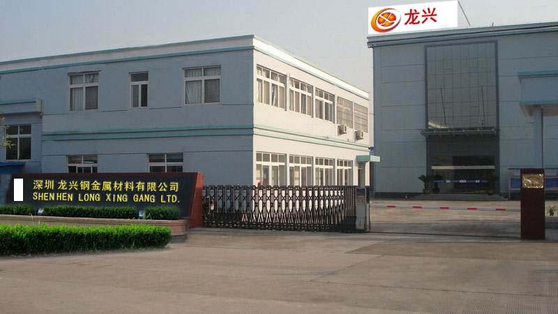 深圳市龙兴金属材料有限公司销售