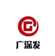 深圳市广深发金属有限公司