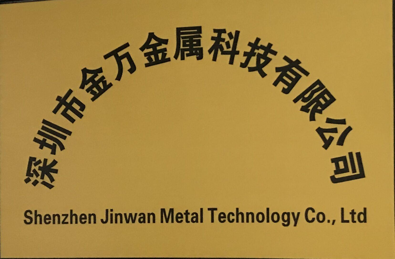 深圳市金萬金屬科技有限公司