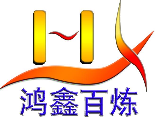 深圳市鴻鑫百煉金屬材料經營部