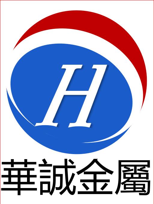 深圳市華誠金屬材料有限公司
