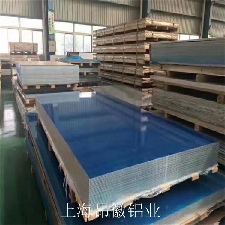 上海昂徽鋁業有限公司