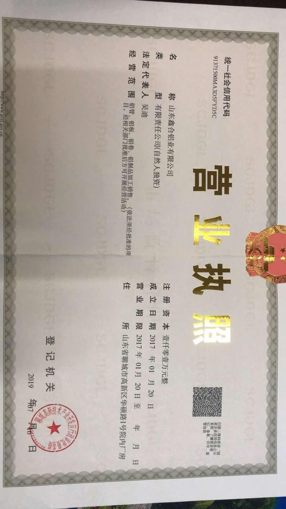 山东鑫合铝业有限公司